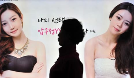 Seoul's Hottest Club Is the Plastic Surgery Clinic